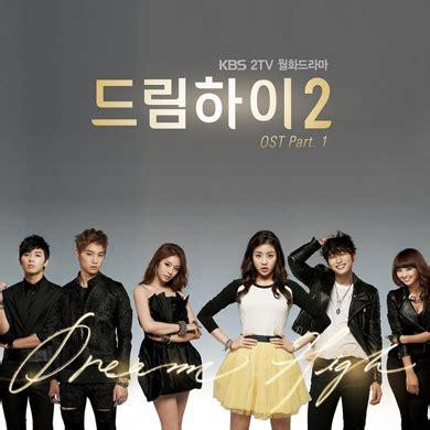 ost dream high 2 indowebster park jin young jyp dream high 2 ost part 1 k pop ost