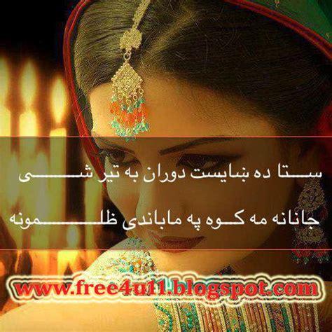 lyrics ware sha sta da benyaast dawran