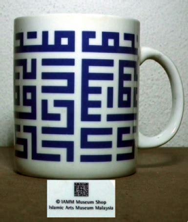 mug muslim indonesia mug muzium islam koleksi johari