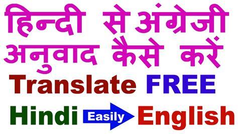 english hindi image gallery hindi to english translation