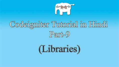 Codeigniter Tutorial Library | codeigniter tutorial in hindi libraries part 9 youtube