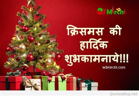 hindi merry christmas shayari sms wishes messages