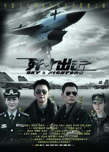 film vire china 2011 sky fighters 2011 full movie review