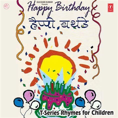 free download mp3 tipe x happy birthday happy birthday songs songs download happy birthday songs