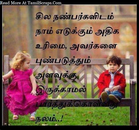 tamil friends kavithai tamil natpu pirivu kavithaigal www imgkid com the