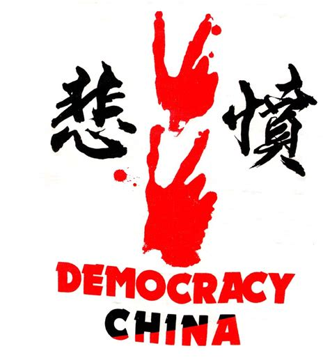 Democracy And Flowers Tshirt democracy in china driverlayer search engine