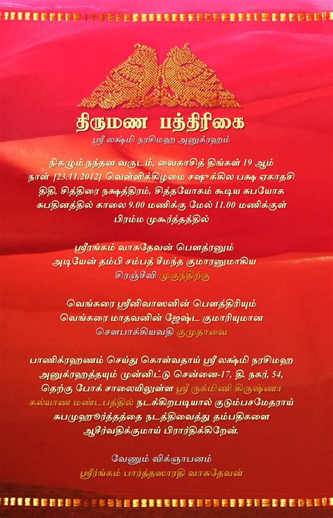 tamil nadu wedding invitation wordings for friends sle wedding invite for tamil iyengar back a