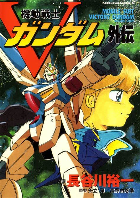 mobile suit gundam mobile suit victory gundam outside story gundam wiki