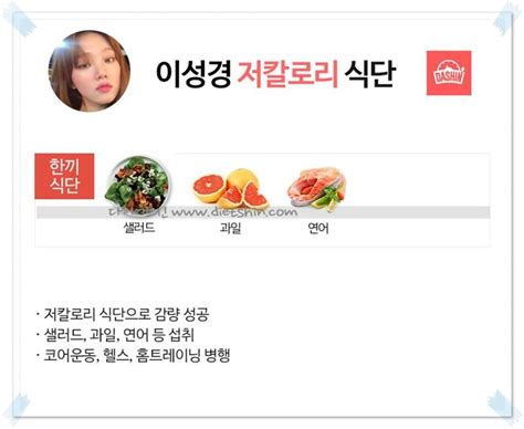 blackpink diet found a master list of korean celeb diets general ed