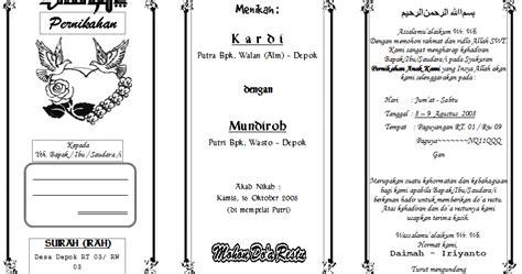 download desain kartu undangan pernikahan gratis download undangan gratis desain undangan pernikahan