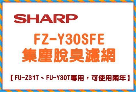 Ac Sharp Fu Y28e Y 好物推薦fz y30sfe sharp 集塵脫臭all in one濾網 fu z31t fu y30t專用 必
