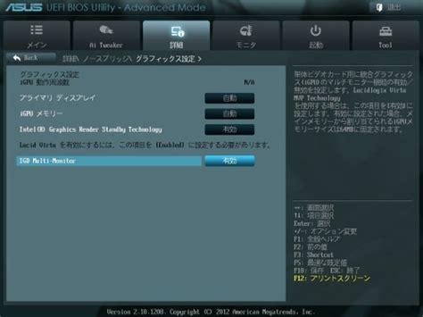 reset bios without monitor オンボードgpuとグラフィックボードでマルチモニタ設定 でじまみ 楽天ブログ