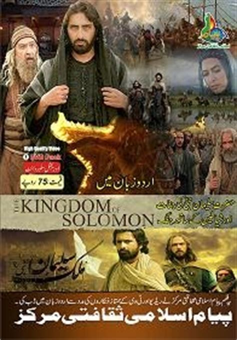 payam islamic movies in urdu dubbing watch and download watch all hit latest indian hollywood dubbed islamic films