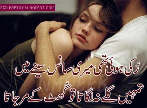 poetry sad sms funda most sad poetry in urdu 2 lines