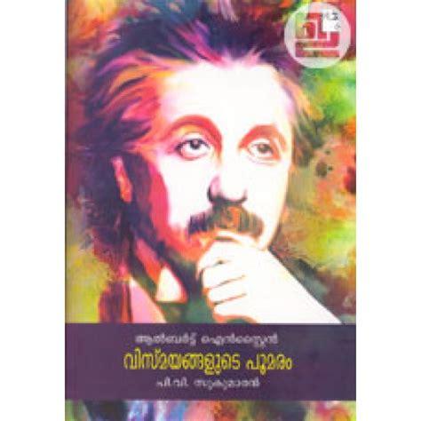 albert einstein biography in malayalam albert einstein vismayangalude poomaram indulekha com