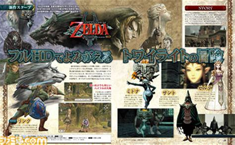 Wii Preview The Legend Of Twilight Princess by Famitsu Previews Jan 12 Stories