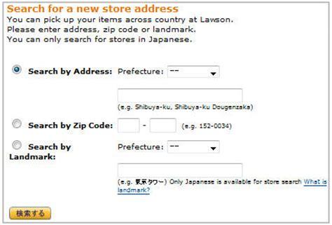 amazon zip code amazon co jp help convenience store pickup landmark and