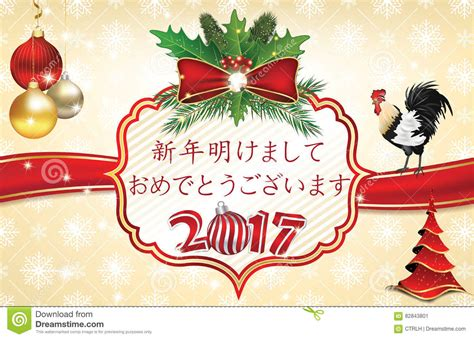 japanese new year card template 2017 japanese new year of the rooster 2017 greeting card stock