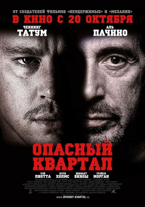 film foreigner 2011 the son of no one the son of no one sinematurk com