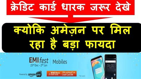 amazon year end sale amazon year end sale 2018 no cost emi fest on mobile