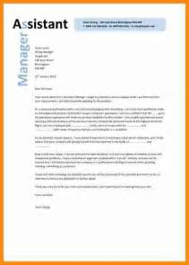 Retail Assistant Manager Cover Letter by 3 Assistant Manager Cover Letter Retail Plan Template