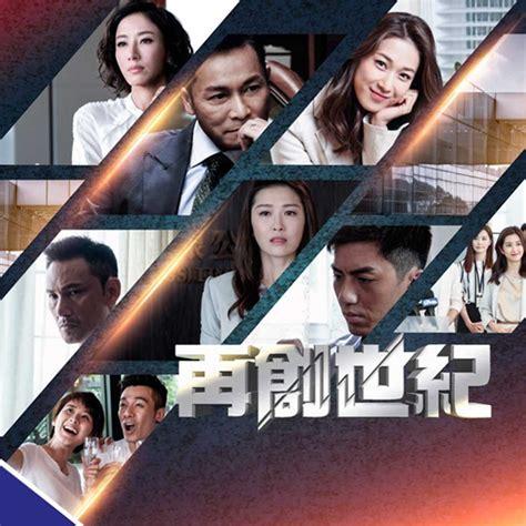 hong kong tvb actress 2018 2018 12 tvb drama