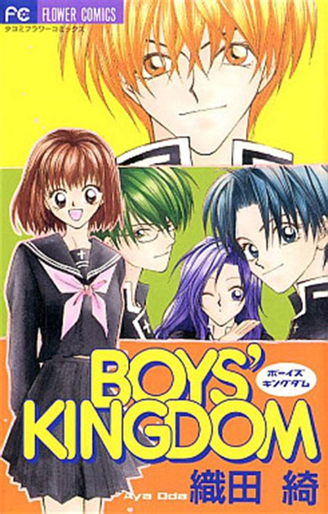 Boys Kingdom 1 2 Tamat Oda Aya vo boy s kingdom jp vol 1 oda aya oda aya boy s