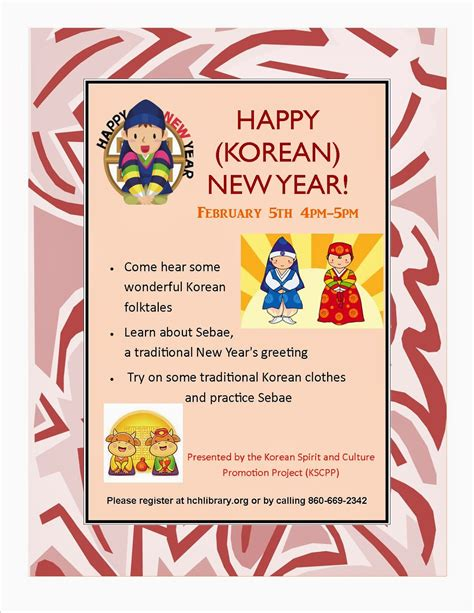 korean new year 2014 새해 복 많이 받으세요 korean new year 2014 images frompo