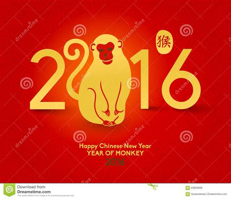 new year monkey year quotes happy new year 2016 year of monkey stock