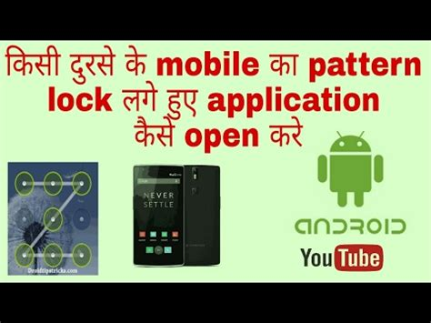 pattern lock not working s8 how to open your friend mobile application without pattern