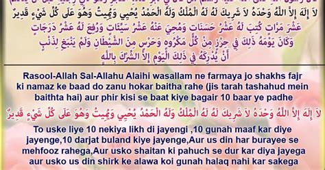 Bina Alquran Hadis Jl1skl08 only quran hadith designed quran and hadith hadith jo fajar ke baad bina baat kiye 10