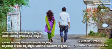 kannada kavanagalu about love search results calendar 2015