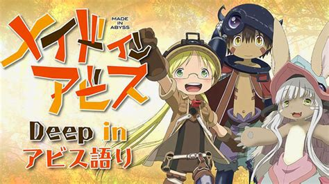 Kaset Dvd Anime Made In Abyss 1 12 End made in abyss l ultima puntata durer 224 1 ora animeclick