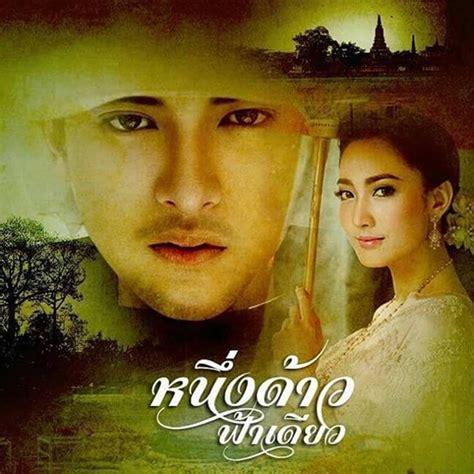 film drama thailand 2017 upcoming thai ch3 drama lakorn 2016 2017 dara news