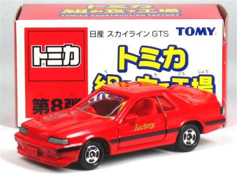 Tomica No 8 Nissan Skyline car hobby shop answer rakuten global market special
