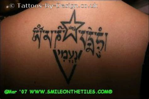 tattoo generator hebrew bhuddist prayer and hebrew name tattoo