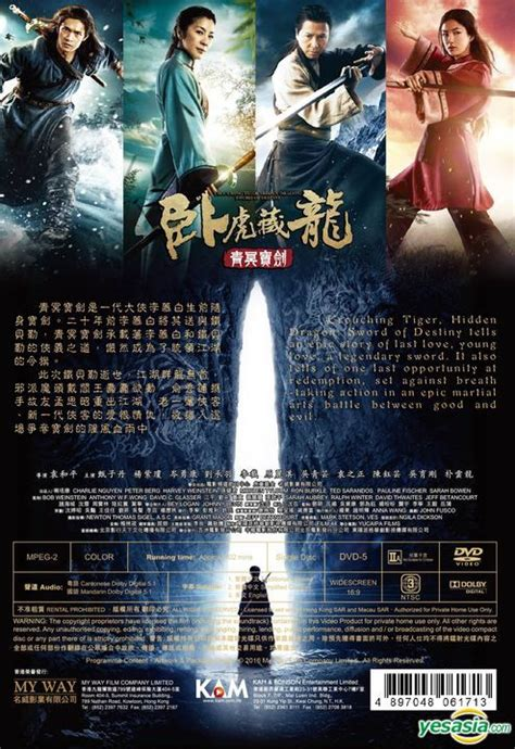 Dvd With Sword 2016 yesasia crouching tiger sword of destiny