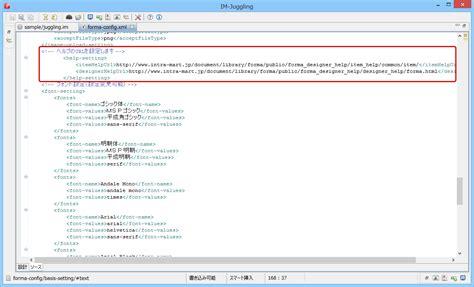 download config three aktif 2018 設定ファイルの編集 アップデートによる設定項目のメンテナンス im formadesigner for