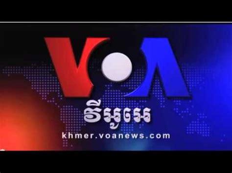 voa live tv voice of america voa khmer archive khmer live tv