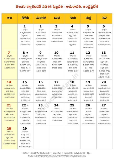 printable calendar 2016 telugu 2016 telugu holidays calendar template 2016