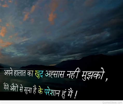 sad thoughts images in hindi indian best top love quotes in hindi images backgrounds hd