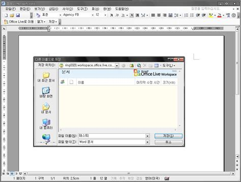 Microsoft Office Live by