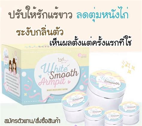White Smooth Axillary 1 white smooth armpit thailand best selling products popular thai brands