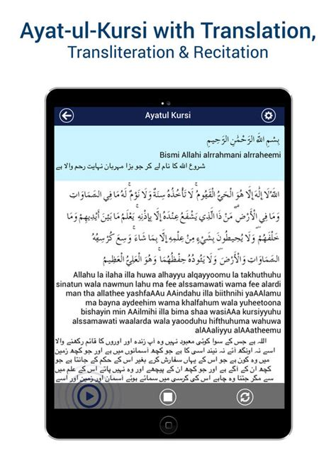 download mp3 bacaan surat ayat kursi app shopper ayat ul kursi mp3 with translation reference