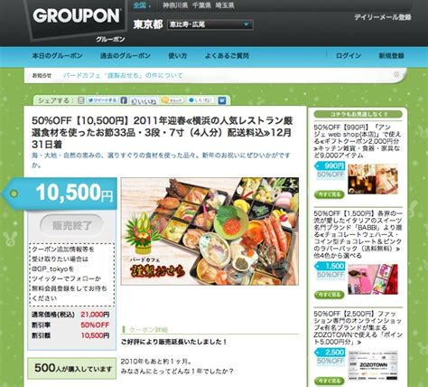 groupon new year groupon s japan snafu happy urk new year dialann an