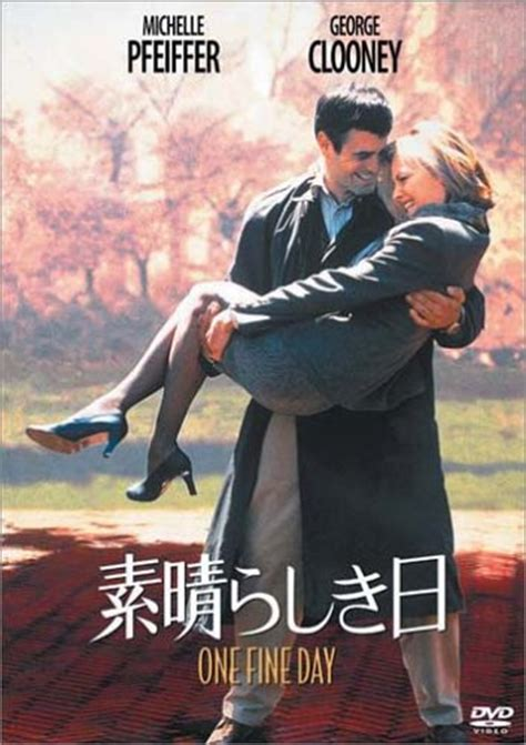 film one fine day lk21 素晴らしき日 one fine day film japaneseclass jp