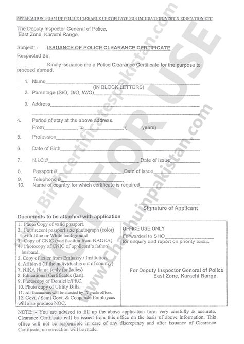 Verification Letter To Station Character Certificate Form Pakistan Birth Certificate Pakistan Nadra Marriage