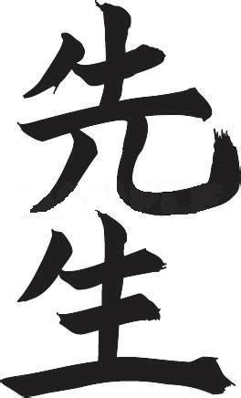 SENSEI O MAESTRO? - Arti Marziali e Cultura Giapponese a