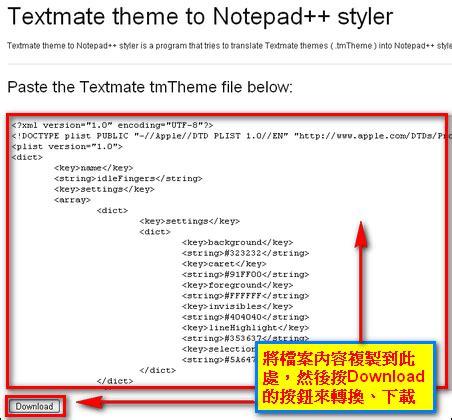 textmate themes gallery 如何變更notepad 的主題樣式 含textmate主題轉換靖 技場 靖 技場