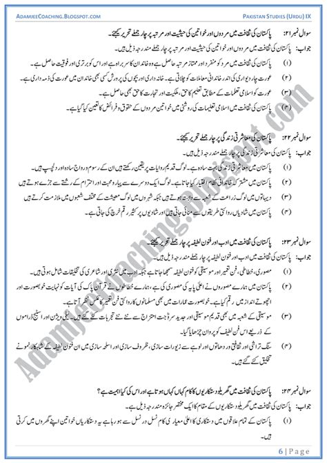 Cultural Events Of Pakistan Essay by Essay On Culture